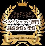 ウェディングフォト・アワード ベストショット部門 最高金賞を受賞