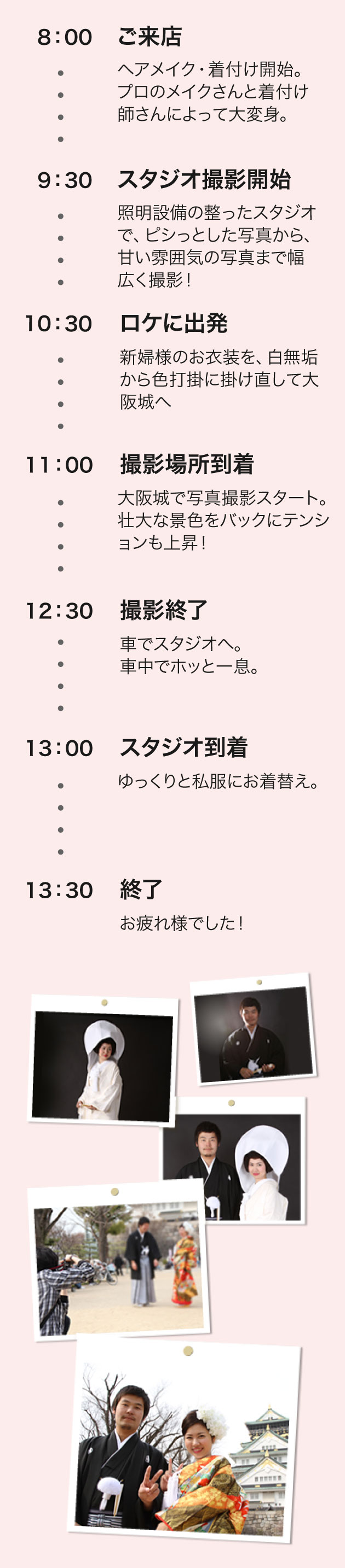 ロケーション&スタジオ撮影
